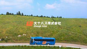 大十バス株式会社